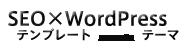 「SEO×WP」はSEOテンプレート×WordPressテーマ。SEO塾監修、無料ブログも配布中