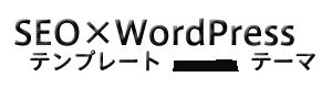 ブログでもアフィリエイトでも最強のテンプレートはSEO対策WordPress SEO塾監修